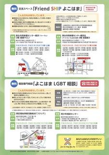 横浜市チラシ2(文言あり).jpg