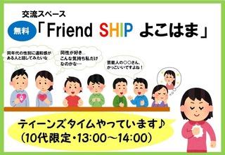 FriendSHIPよこはま.jpg